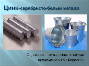 Оцинкованные железные изделия предохраняют от коррозии