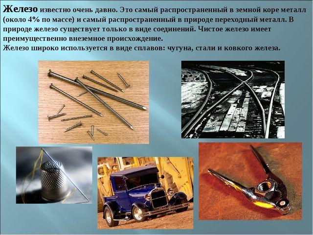 Железо известно очень давно. Это самый распространенный в земной коре металл...