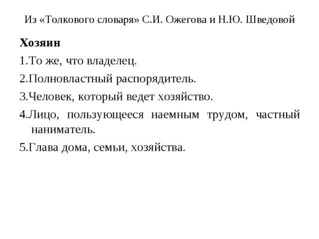 Из «Толкового словаря» С.И. Ожегова и Н.Ю. Шведовой Хозяин 1.То же, что владе...