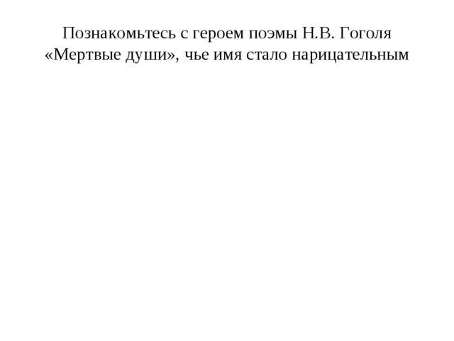 Познакомьтесь с героем поэмы Н.В. Гоголя «Мертвые души», чье имя стало нарица...
