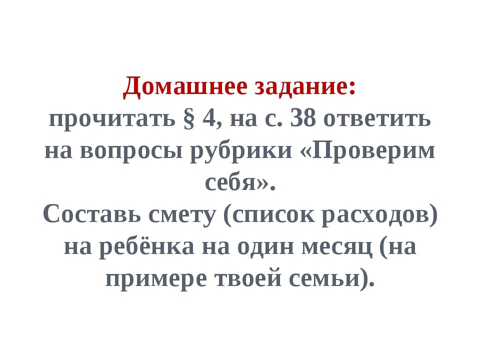 Домашнее задание: прочитать § 4, на с. 38 ответить на вопросы рубрики «Провер...