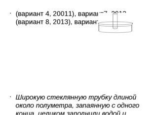 (вариант 4, 20011), вариант7, 2012 (вариант 8, 2013), вариант 8, 2014 Широкую