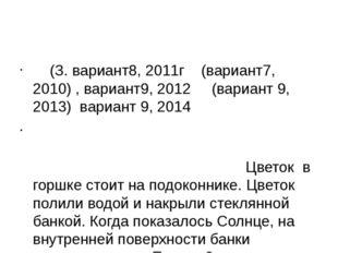 (З. вариант8, 2011г (вариант7, 2010) , вариант9, 2012 (вариант 9, 2013) вар