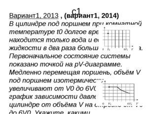с1 Вариант1, 2013 , (вариант1, 2014) В цилиндре под поршнем при комнатной тем