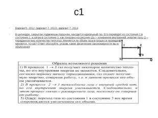 с1 Вариант5, 2012 (вариант 7, 2013), вариант 7, 2014 В цилиндре, закрытом под