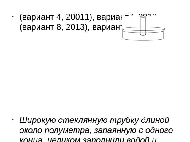 (вариант 4, 20011), вариант7, 2012 (вариант 8, 2013), вариант 8, 2014 Широкую...