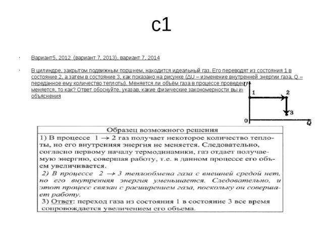 с1 Вариант5, 2012 (вариант 7, 2013), вариант 7, 2014 В цилиндре, закрытом под...