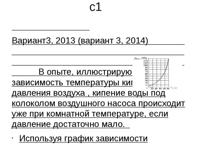 с1 Вариант3, 2013 (вариант 3, 2014) В опыте, иллюстрирующем зависимость темпе...