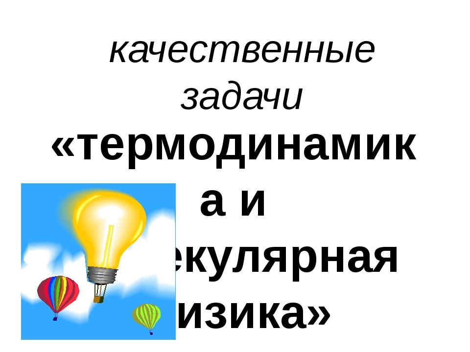 качественные задачи «термодинамика и молекулярная физика» Выполнил: Истомина...