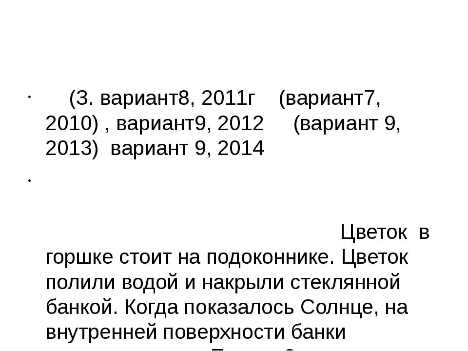 (З. вариант8, 2011г (вариант7, 2010) , вариант9, 2012 (вариант 9, 2013) вар...