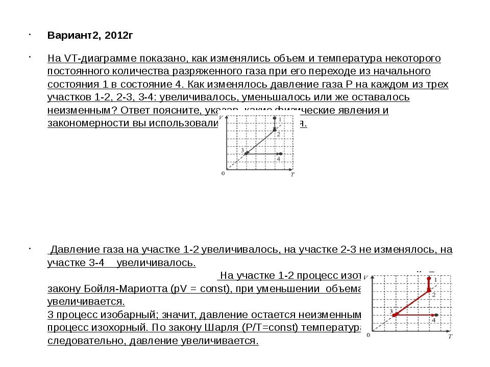 Вариант2, 2012г На VT-диаграмме показано, как изменялись объем и температура...