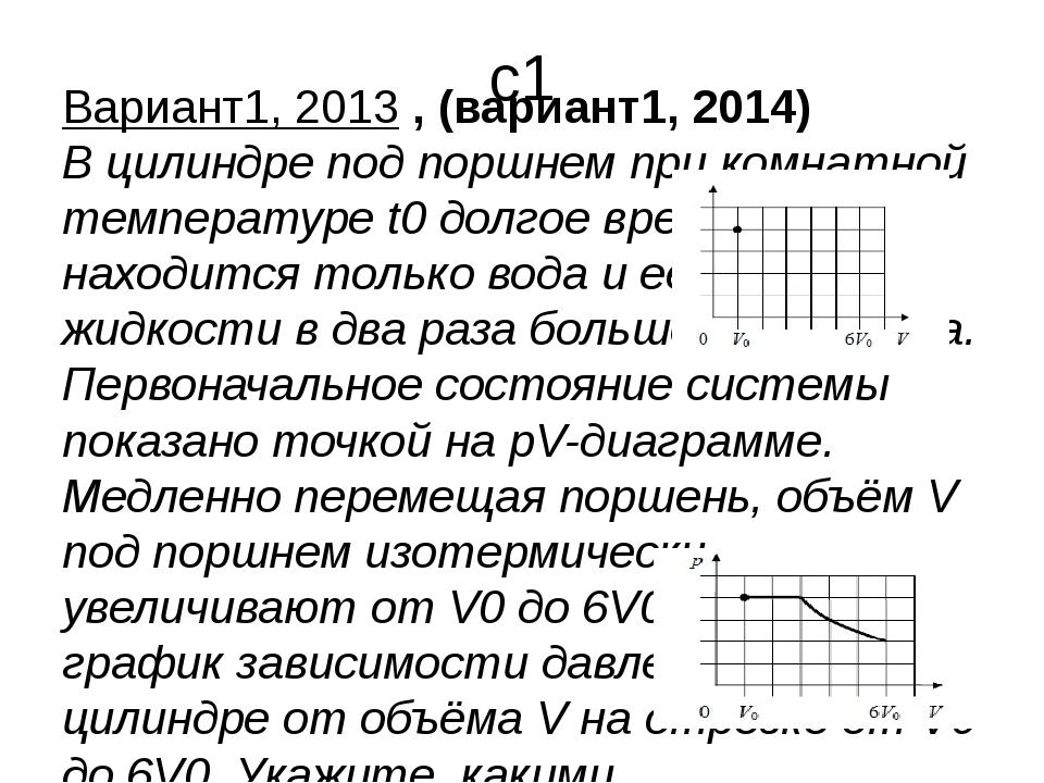 с1 Вариант1, 2013 , (вариант1, 2014) В цилиндре под поршнем при комнатной тем...