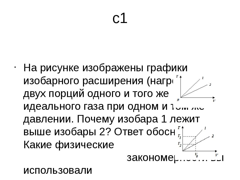 с1 На рисунке изображены графики изобарного расширения (нагревания) двух порц...