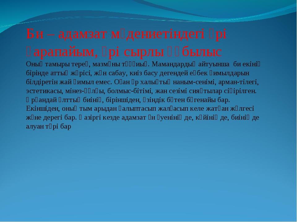 Би – адамзат мәдениетіндегі әрі қарапайым, әрі сырлы құбылыс Оның тамыры тер...