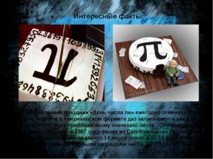 Неофициальный праздник «День числа пи» ежегодно отмечается14 марта, которое