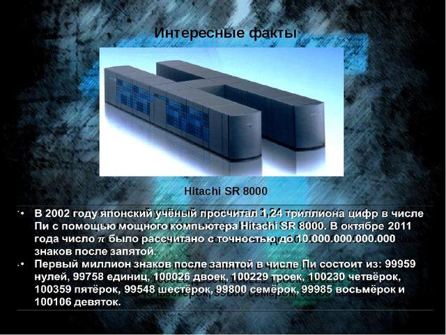 Hitachi SR 8000 Интересные факты