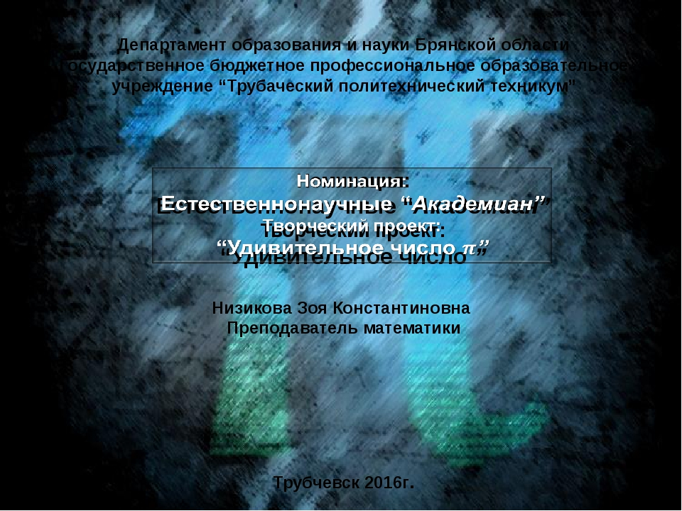 Департамент образования и науки Брянской области Государственное бюджетное пр...