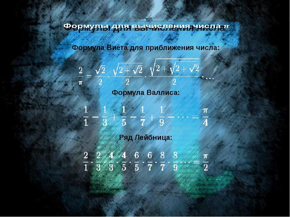 Формула Виета для приближения числа: Формула Валлиса: Ряд Лейбница: