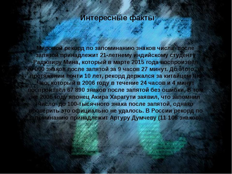 Мировой рекорд по запоминанию знаков числапосле запятой принадлежит 21-летн...