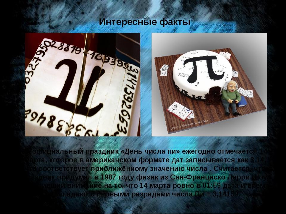 Неофициальный праздник «День числа пи» ежегодно отмечается14 марта, которое...