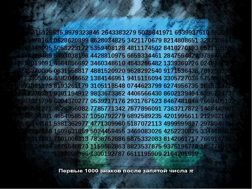   3,1415926535 8979323846 2643383279 5028841971 6939937510 5820974944 59230...
