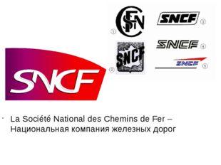 La Société National des Chemins de Fer – Национальная компания железных дорог