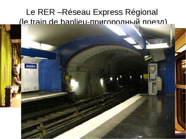Le RER –Réseau Express Régional (le train de banlieu-пригородный поезд)
