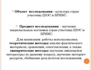 Объект исследования - культура стран участниц ШОС и БРИКС. Предмет исследова