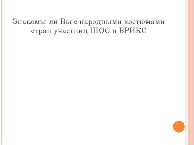 Знакомы ли Вы с народными костюмами стран участниц ШОС и БРИКС