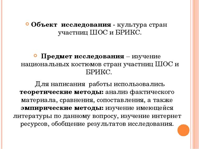 Объект исследования - культура стран участниц ШОС и БРИКС. Предмет исследова...