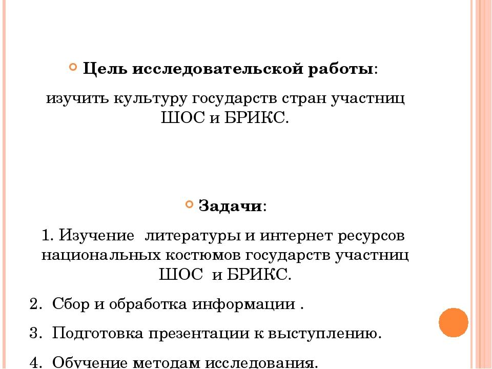 Цель исследовательской работы: изучить культуру государств стран участниц ШО...