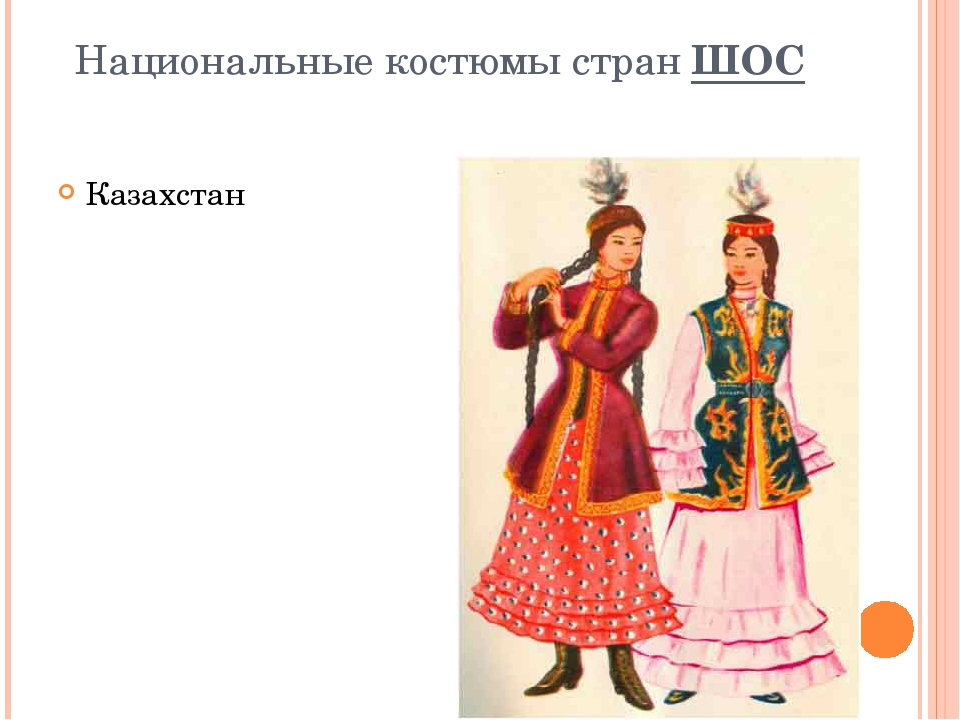 Национальные костюмы стран ШОС Казахстан