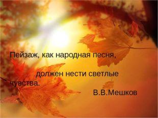 Урок русского языка8 класс Пейзаж, как народная песня, должен нести светлые ч