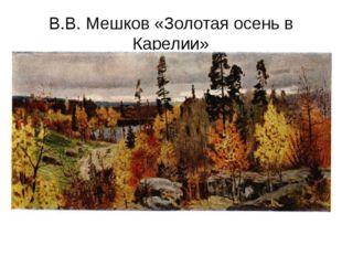 В.В. Мешков «Золотая осень в Карелии»