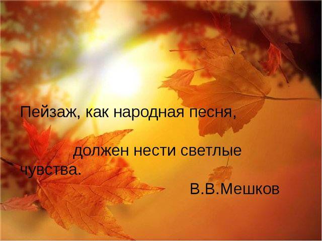Урок русского языка8 класс Пейзаж, как народная песня, должен нести светлые ч...
