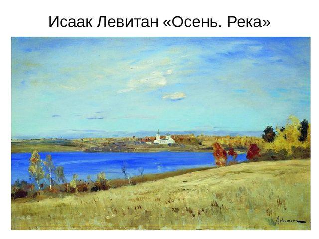 Исаак Левитан «Осень. Река»