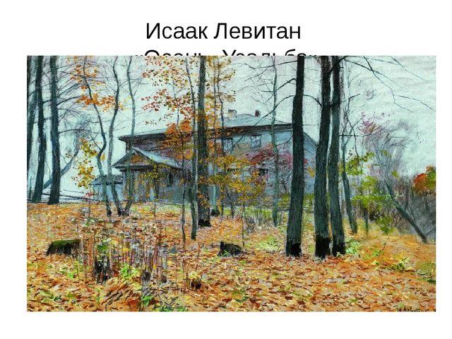 Исаак Левитан «Осень. Усадьба»