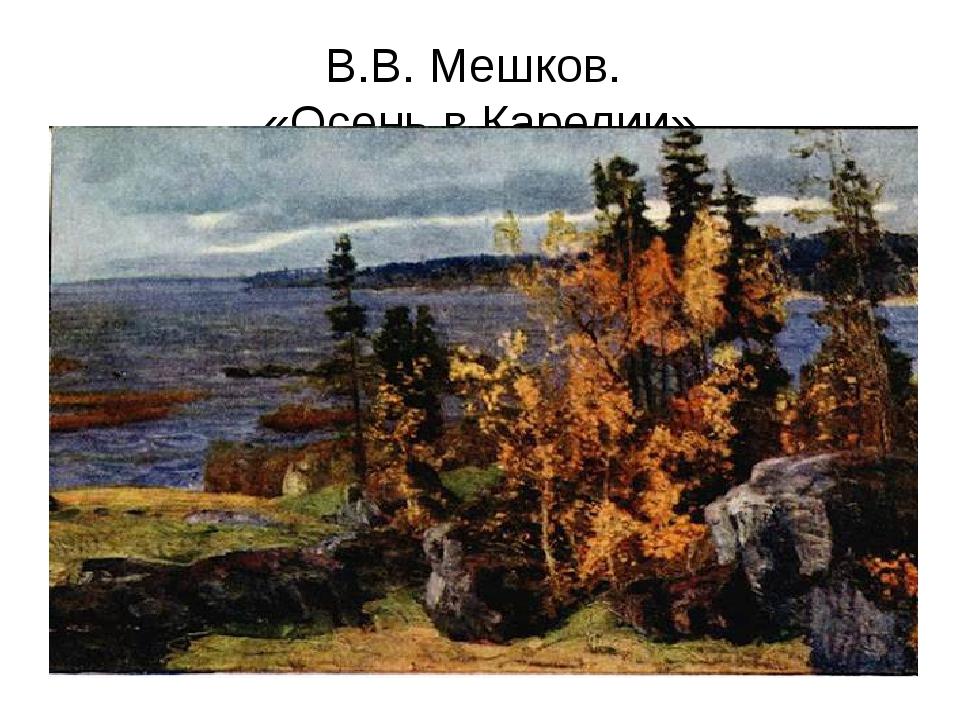 В.В. Мешков. «Осень в Карелии»
