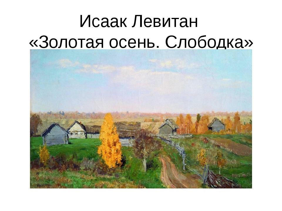 Исаак Левитан «Золотая осень. Слободка»