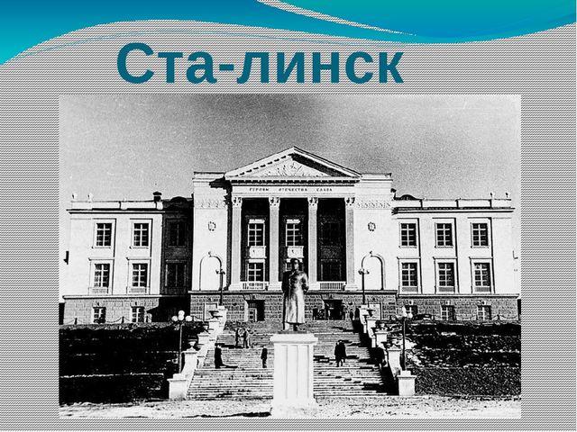 Ста-линск
