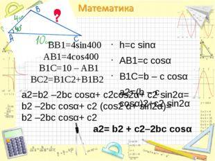h=c sinα AB1=c cosα B1C=b – c cosα a2=(b – c cosα)2+c2 sin2α a2=b2 –2bc cosα