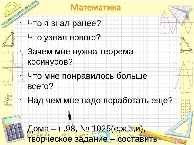 Что я знал ранее? Что узнал нового? Зачем мне нужна теорема косинусов? Что мн...
