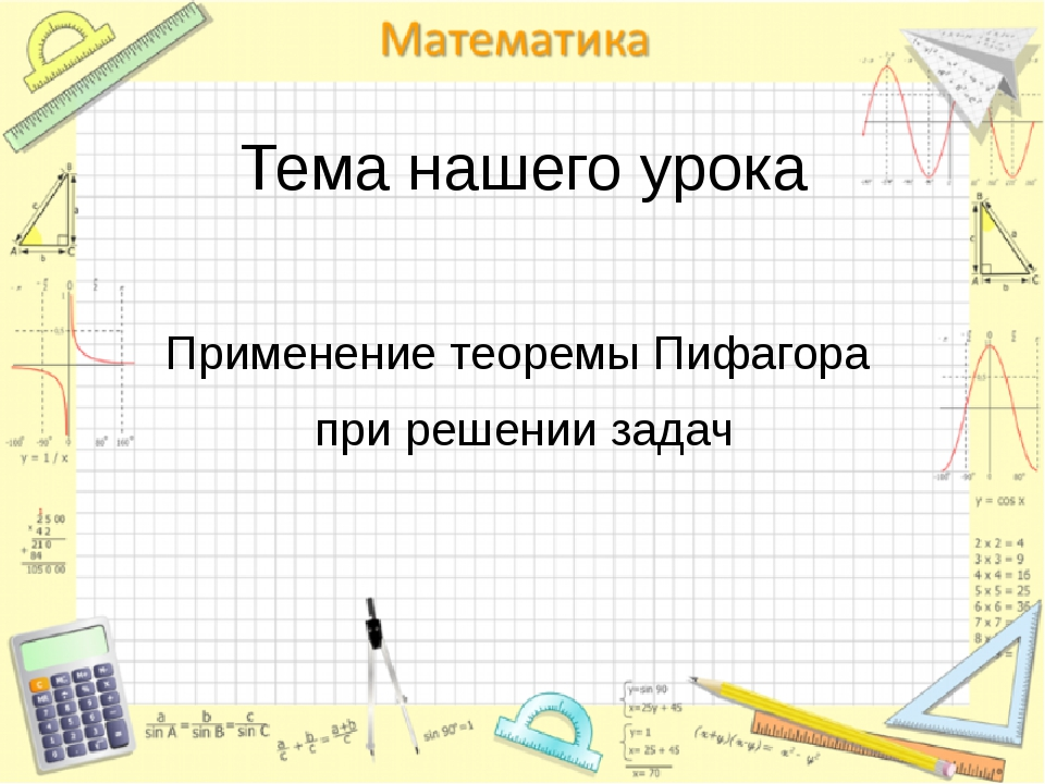 Тема нашего урока Применение теоремы Пифагора при решении задач