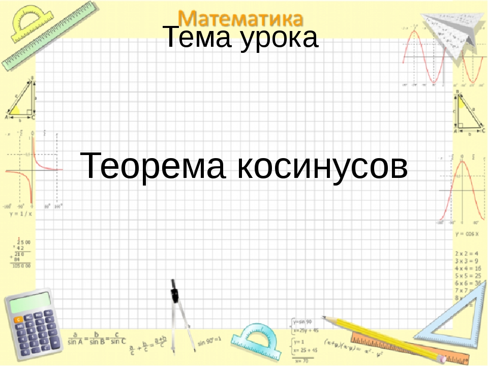 Тема урока Теорема косинусов