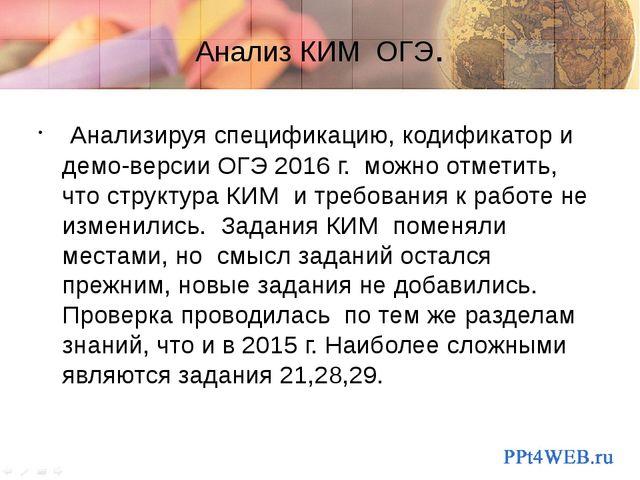 Анализ КИМ ОГЭ. Анализируя спецификацию, кодификатор и демо-версии ОГЭ 2016 г...