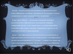 Первая— оказание помощи жителям Брянска и Брянской области в поиске информа
