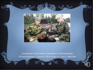 Активные участники поискового объединения «Возрождение» Кирилл Лагутенко и Ол