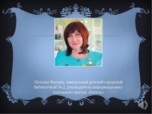 Наталья Филина, заведующая детской городской библиотекой № 2, руководитель ин
