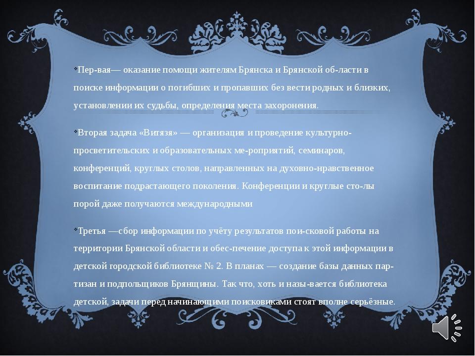 Первая— оказание помощи жителям Брянска и Брянской области в поиске информа...