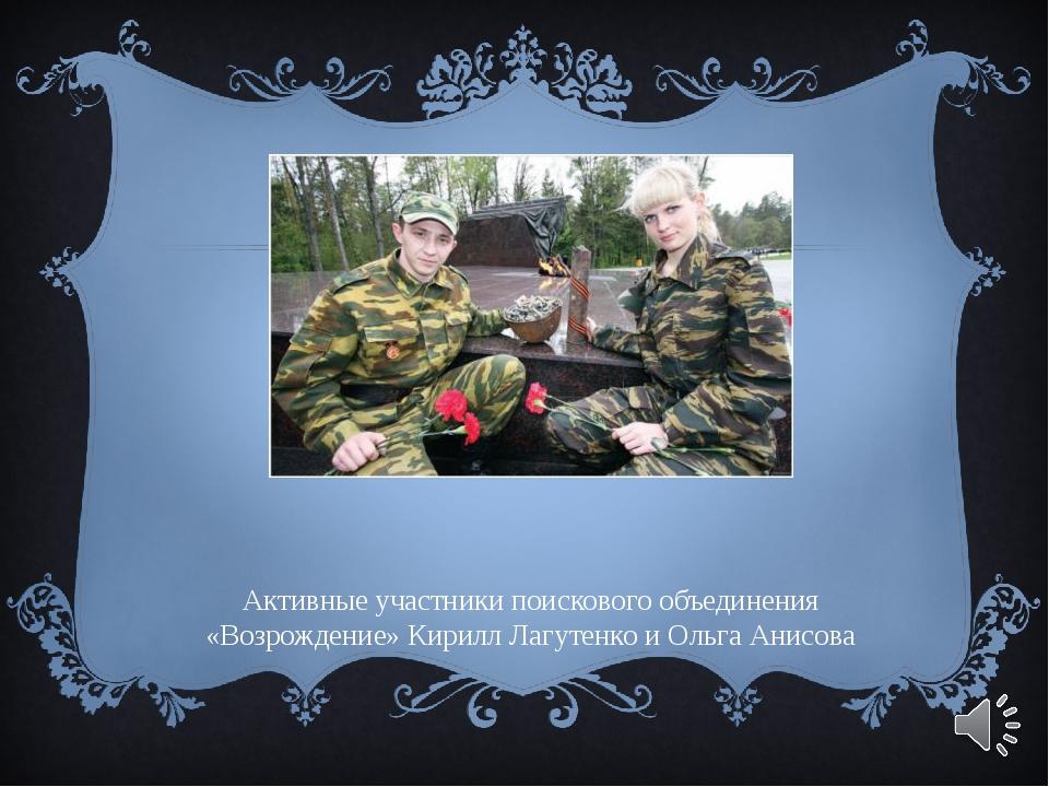 Активные участники поискового объединения «Возрождение» Кирилл Лагутенко и Ол...